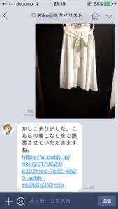RikoちゃんのLINE