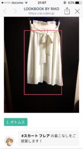 Rikoちゃんと白いスカート